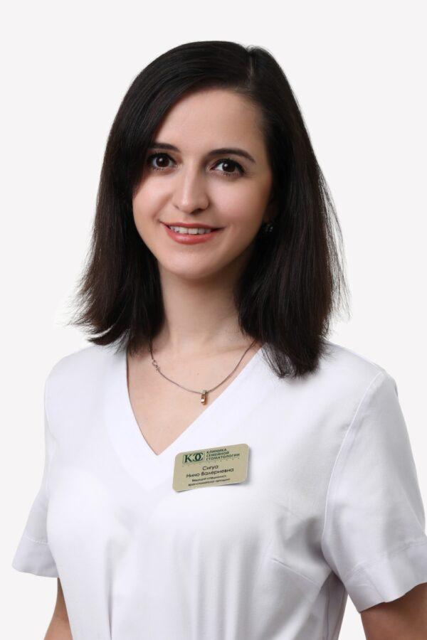 Сигуа Нино Валериевна