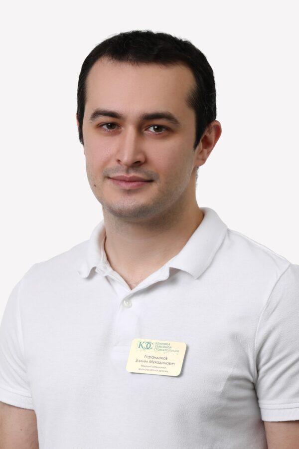 Герандоков Залим Мухадинович