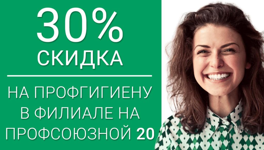 Banner_30percent_profgigiena