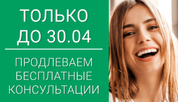 Клиника семейной стоматологии
