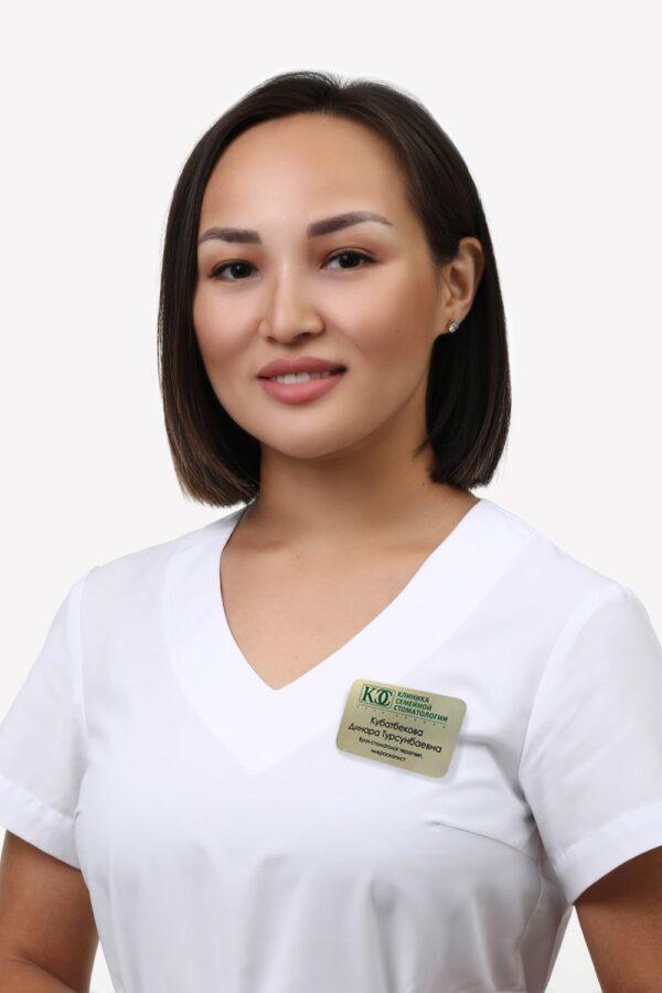 Кубатбекова Динара Турсумбаевна