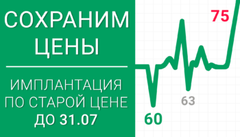 Импланты со скидкой до -37%. Летние цены!