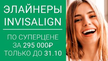 Элайнеры Invisalign (США) последний месяц по супер-цене 295 000 руб.!