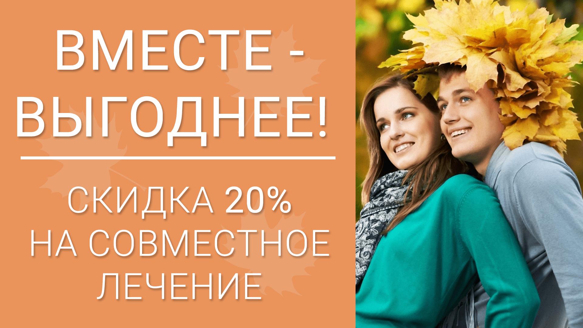 Скидки до 20% на совместное лечение в октябре!