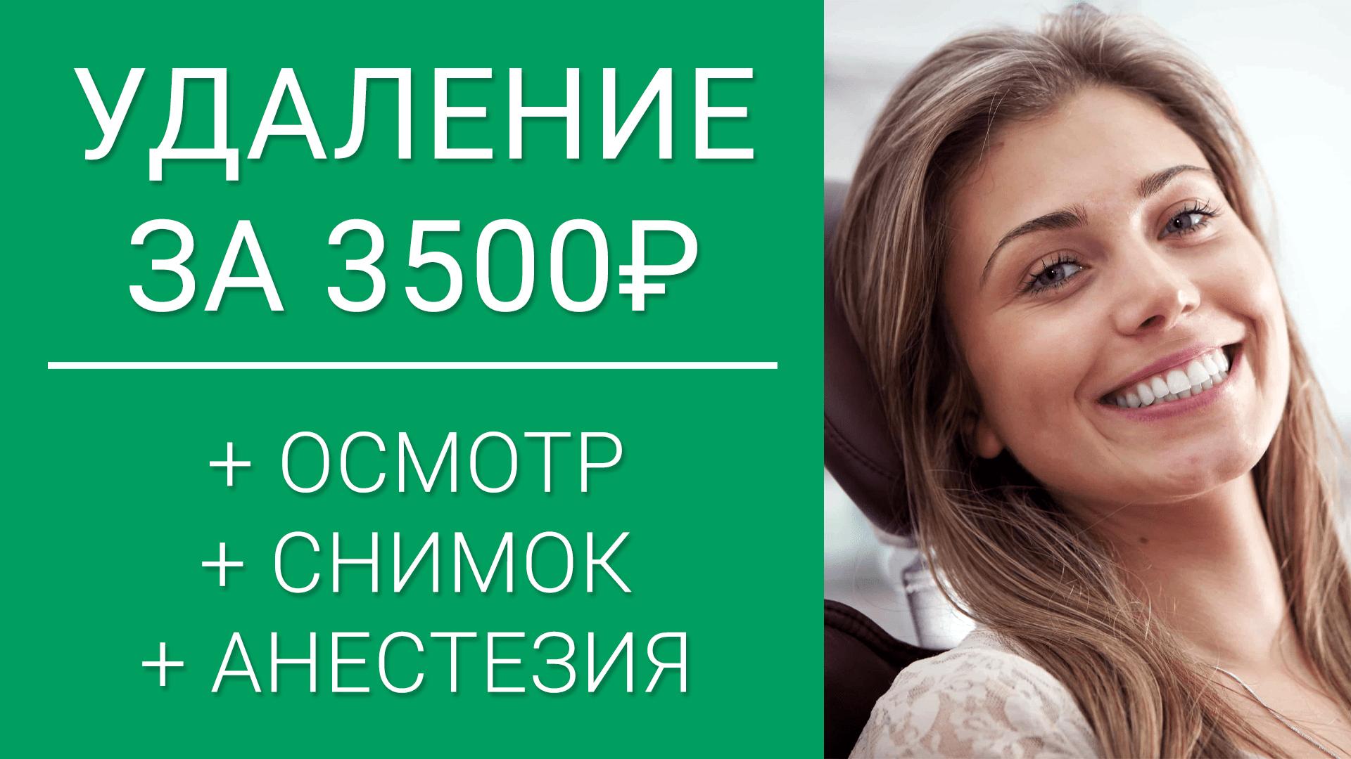 Простое удаление зуба 3500 руб. под ключ. в клиниках на м. Тропарево и м. Профсоюзная!