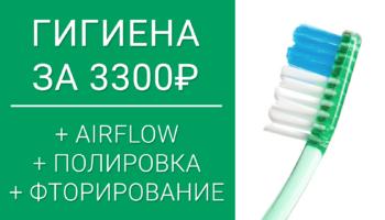 Профессиональная гигиена полости рта 3300 р. в клинике на м. Профсоюзная!