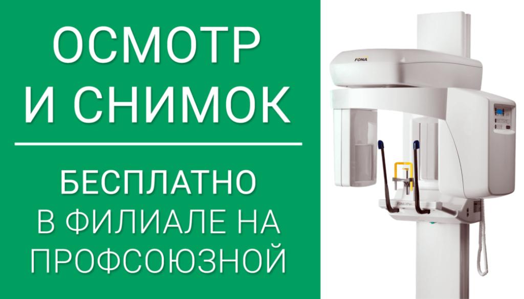 Бесплатная консультация стоматолога + снимок ОПТГ на м. Профсоюзная!