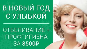 Отбеливание + профессиональная гигиена – 8 500 р. на ул. Профсоюзная 20/9