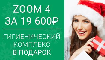 Отбеливание ZOOM 4 + проф. гигиена (УЗ + AirFlow + полировка + фторирование) = 19 600 руб.!
