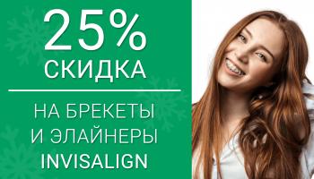 Скидка -25% на брекеты и элайнеры Invisalign! Начните свой 2021 год с верных решений!