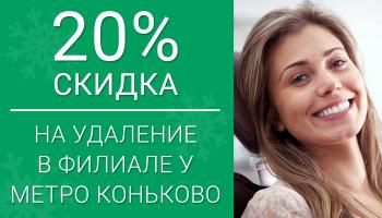 Скидка -20% на удаление зубов для первичных пациентов на м. Коньково!