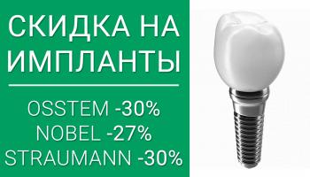 До 28 февраля, хирургия под ключ: Osstem -30%, Nobel -27% и Straumann -30%!