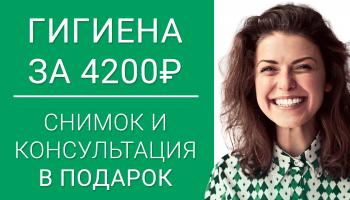 Проф. гигиена 4200 р. + диагностика и консультация в подарок!