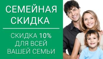 Семейная программа -10% для тех, кто лечится всей семьей
