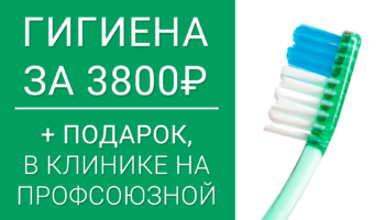 Профгигиена 3800р + подарок в клинике на м. Профсоюзная