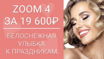 Отбеливание ZOOM 4 за 19 600 руб