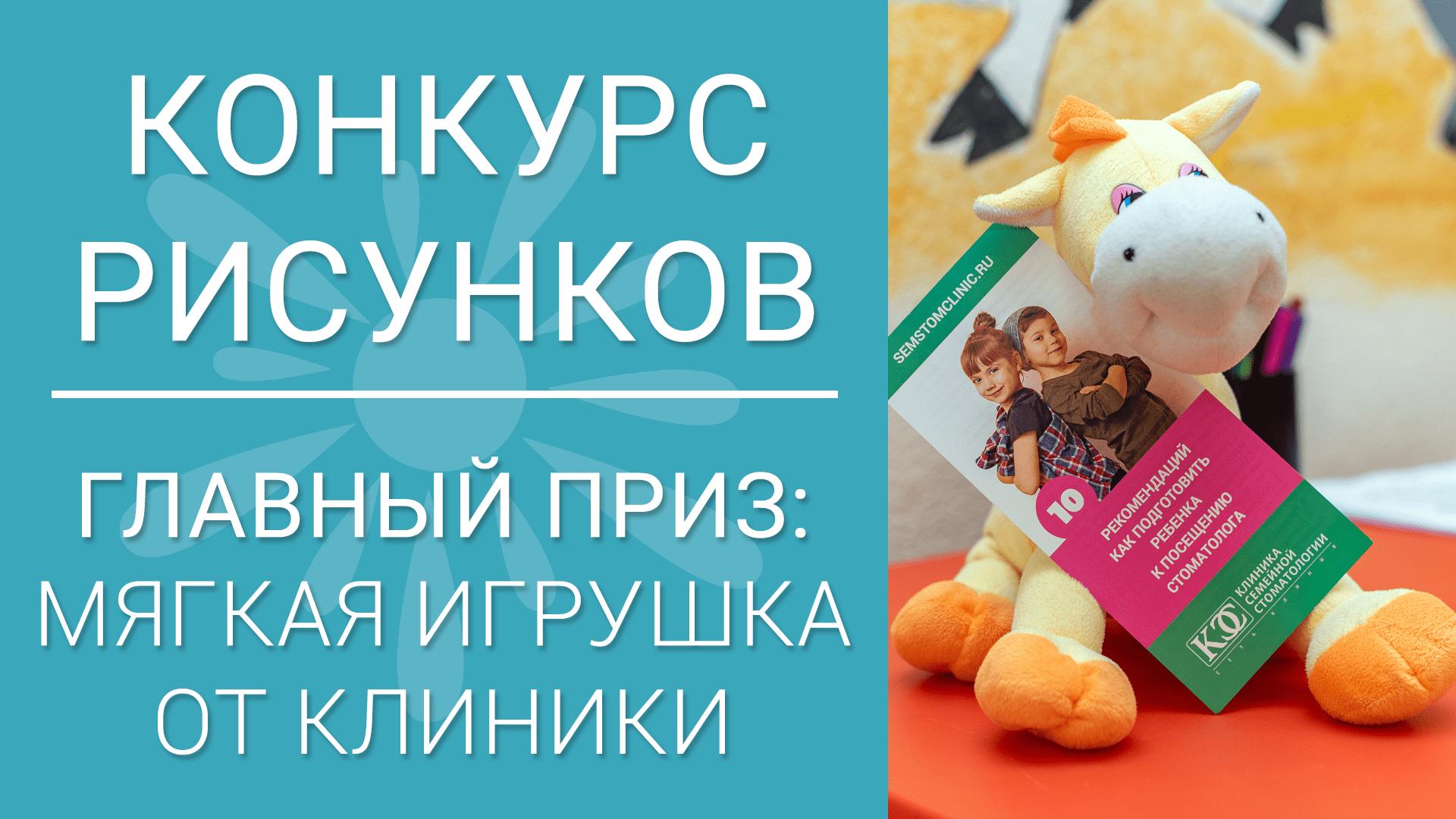 Конкурс детского рисунка: «Мой стоматолог-супергерой». Подарки участникам!
