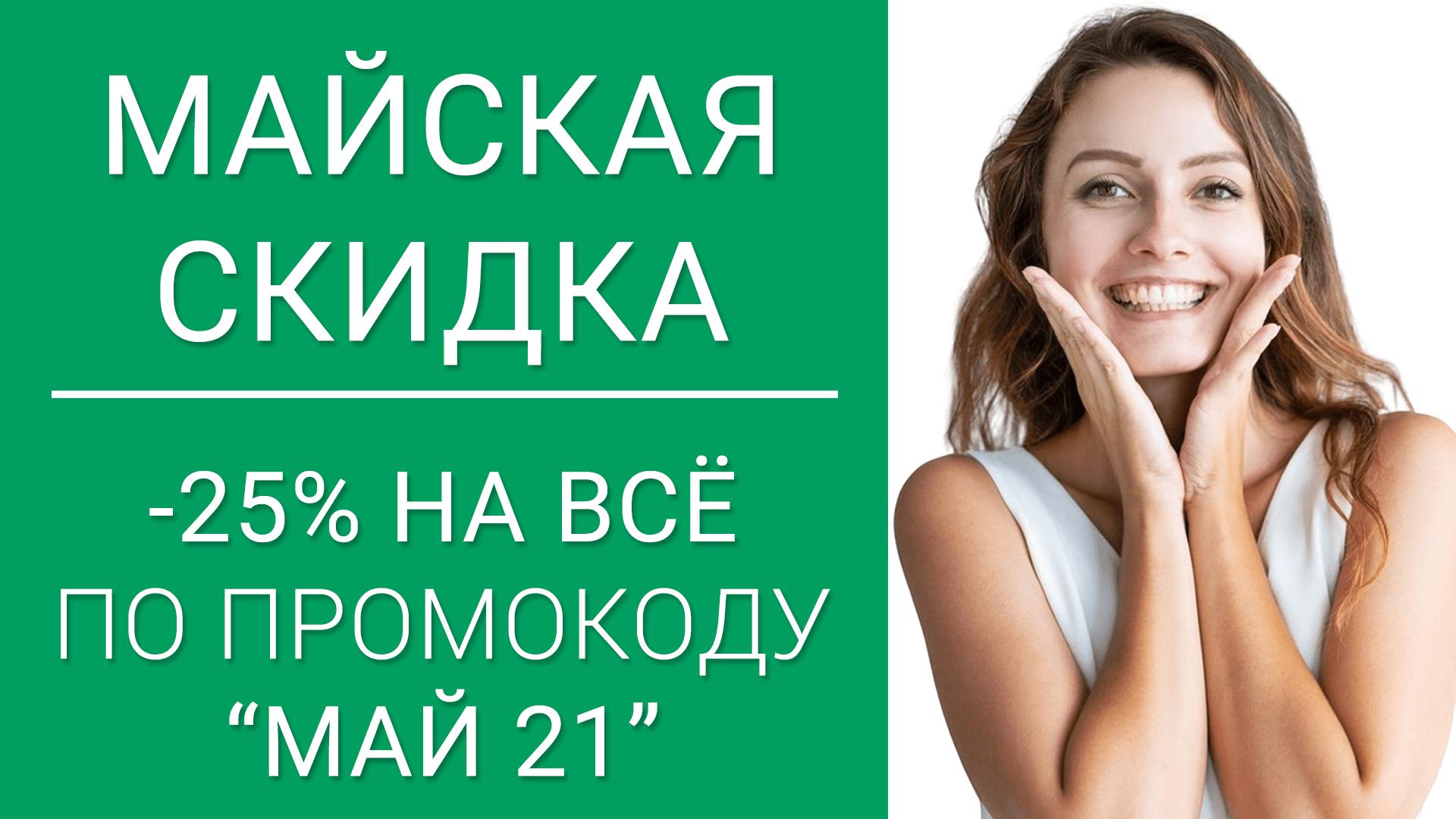 Майская скидка -25% НА ВСЁ по кодовому слову «Май 21»