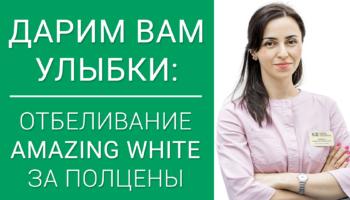 Отбеливание Amazing White со скидкой -55%! 5 500 р. вместо 12 000!