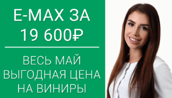 Керамические виниры E-max 19 600 руб.
