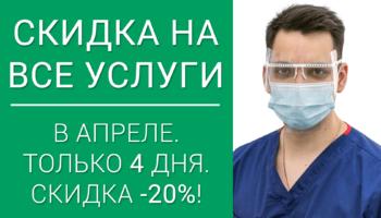 20% на все услуги по понедельникам на м.Профсоюзная