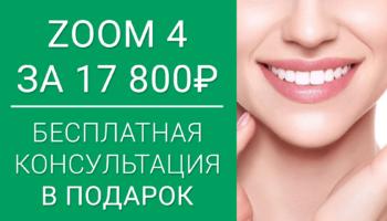 Отбеливание ZOOM-4 за 17 800 руб.!