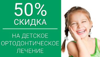 Детская ортодонтия со скидкой 50%! 2 зубных ряда по цене 1