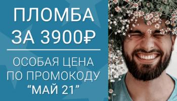 Пломба под ключ за 3900 руб. на м. Профсоюзная!