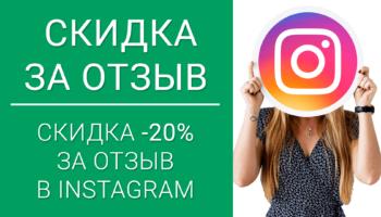 Для наших пациентов: скидка -20% за отзыв в Instagram!