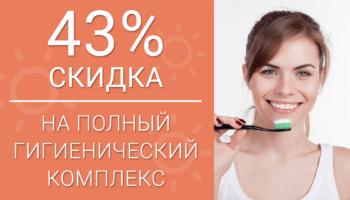 Скидка на комплексную гигиену -43% при онлайн-бронировании акции