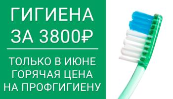 Комплексная профгигиена за 3800р во всех клиниках сети!