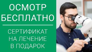 Бесплатная консультация + подарок: сертификат номиналом 3000р. или 5000р. на м.Коньково