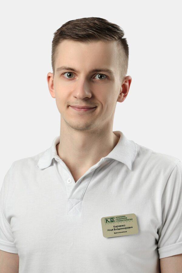 Кирченко Илья Владимирович