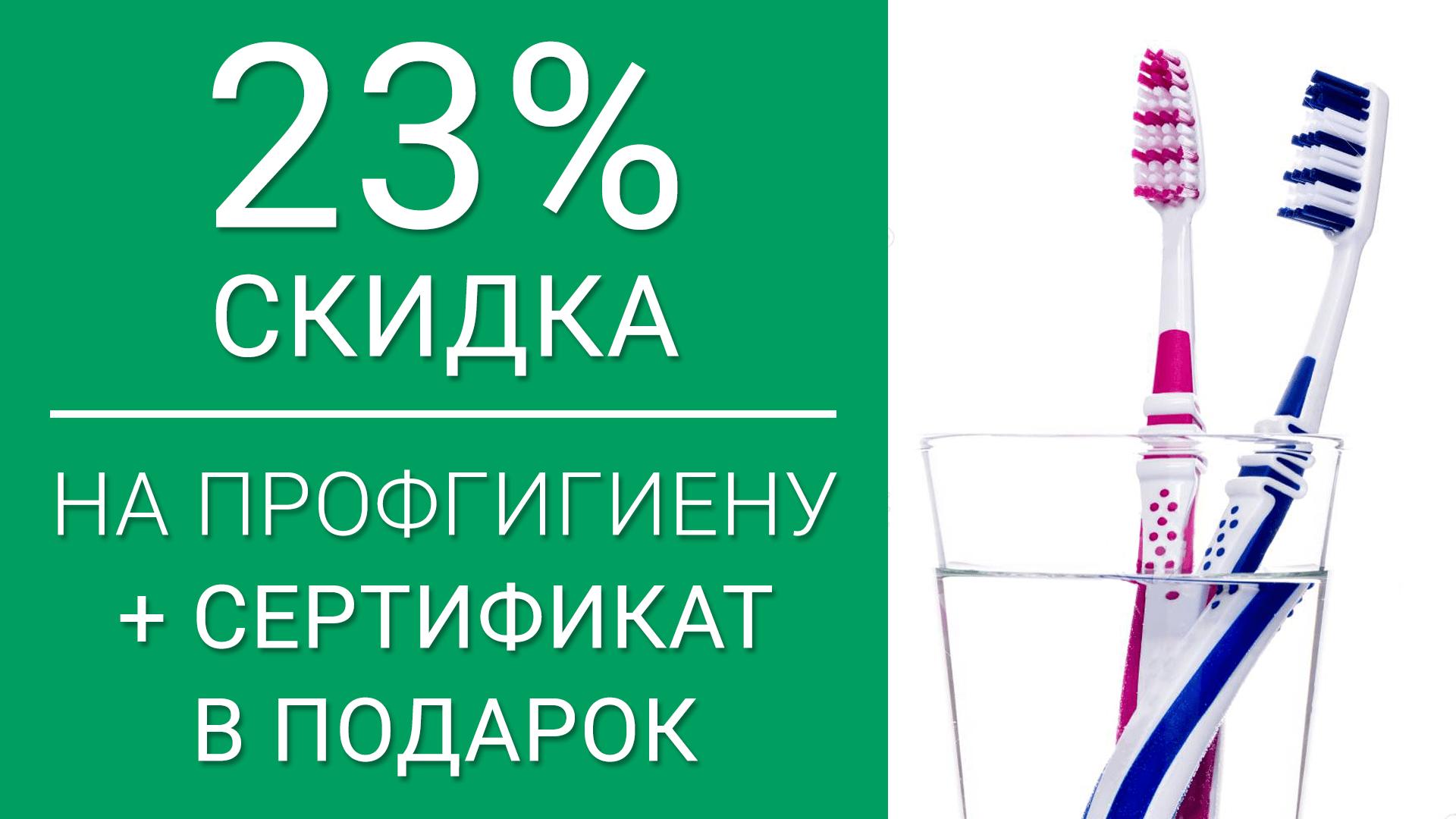 Скидка на гигиену -23% + сертификат в подарок в Коньково