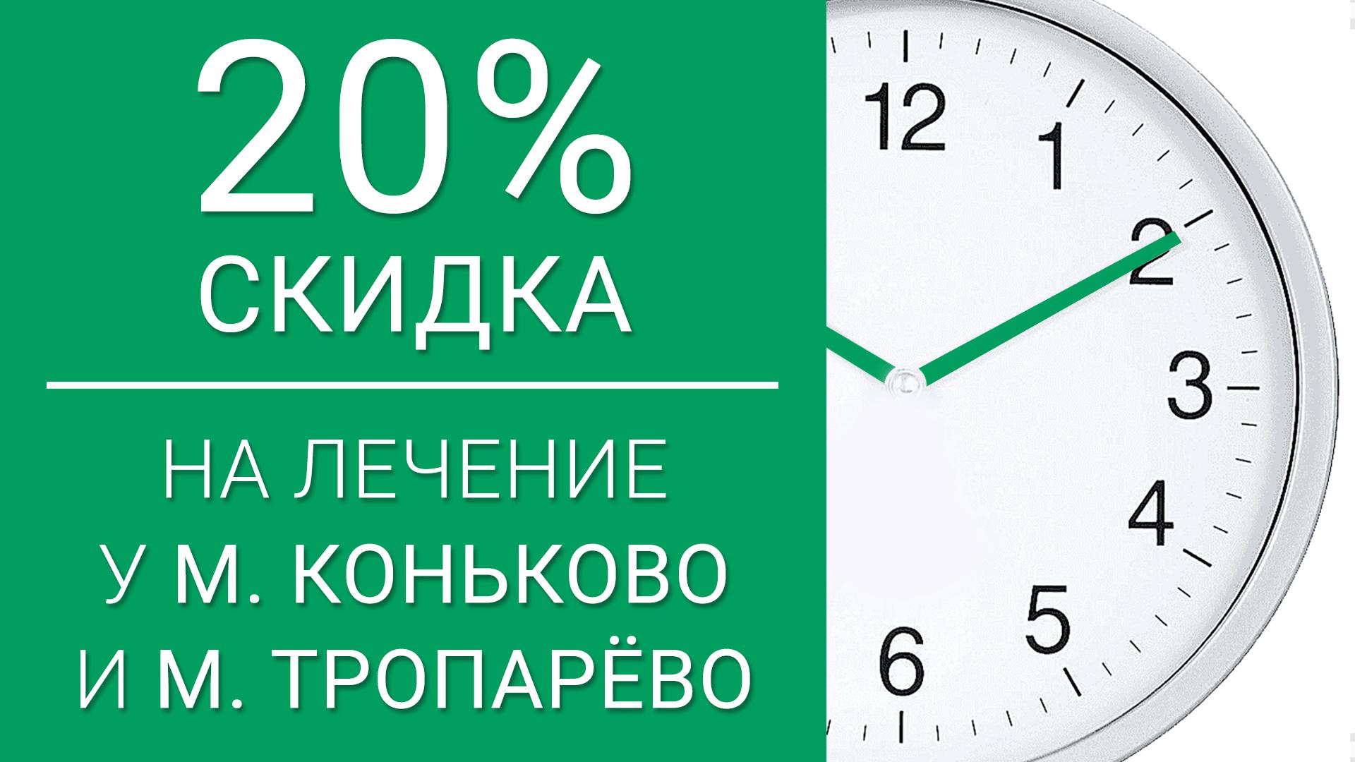 Акция в Коньково и Тропарево: -20% на лечение в счастливые часы 13:00-15:00 (пн-пт)
