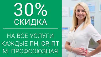 Акция на м. Профсоюзная: -30% на все услуги в счастливые часы 12:00-17:00 (пн , ср, пт)