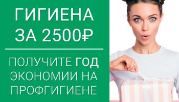 Новинка! Электронный сертификат на профгигиену: всего 2500 руб. за процедуру!