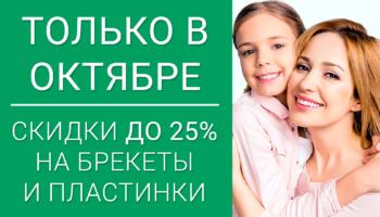 Скидка до -25% на брекеты и детские пластинки!