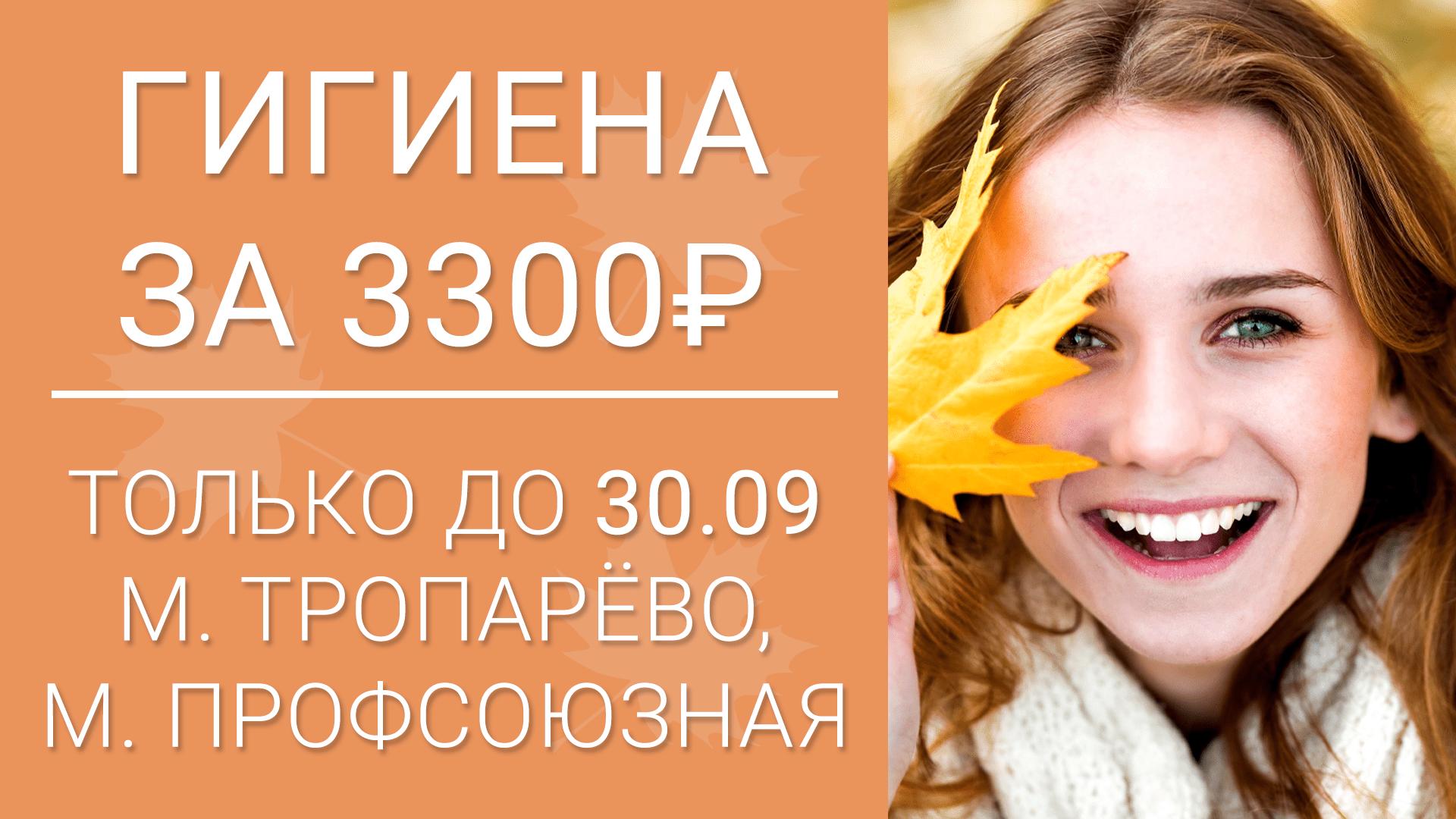 Комплексная профгигиена за 3300р!