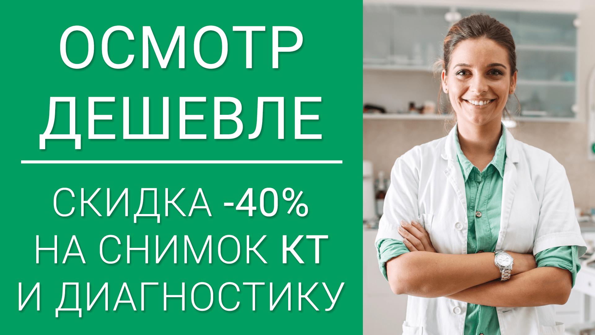 КТ-диагностика зубов + консультация со скидкой -40%