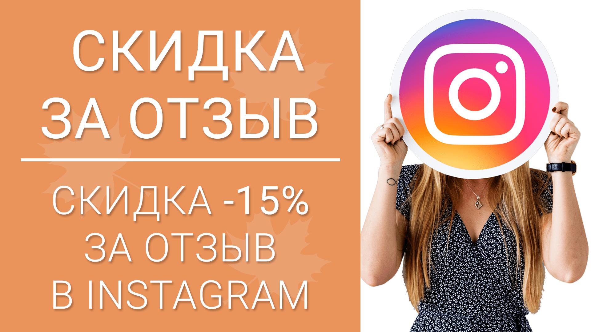 Для наших пациентов: скидка -15% за отзыв в Instagram!